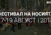 Международен фестивал на фолклорната носия - Жеравна 2018