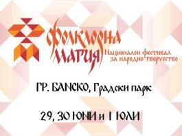 """Национален фестивал """"Фолклорна магия"""" - Банско"""