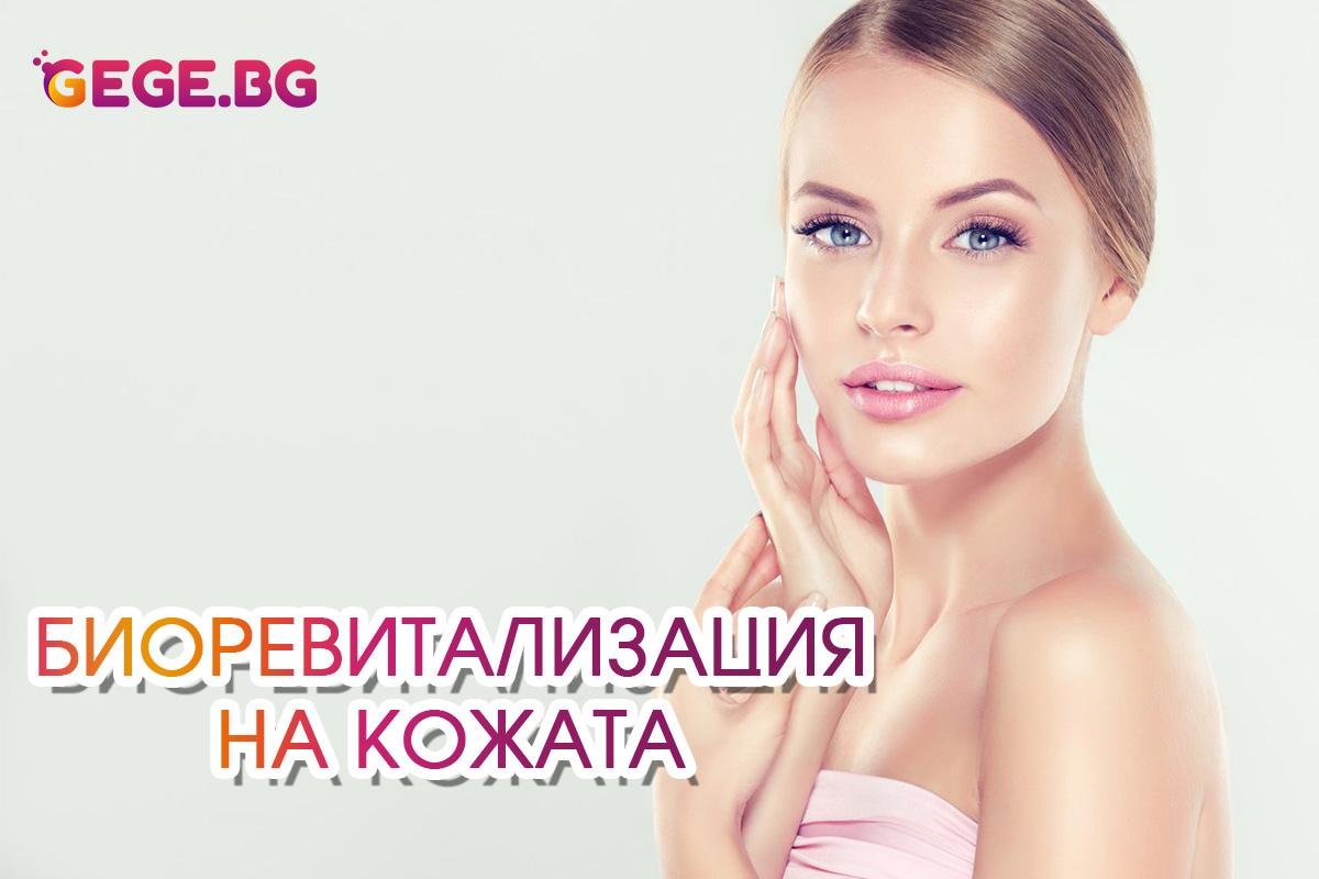 Лазерна биоревитализация на кожата