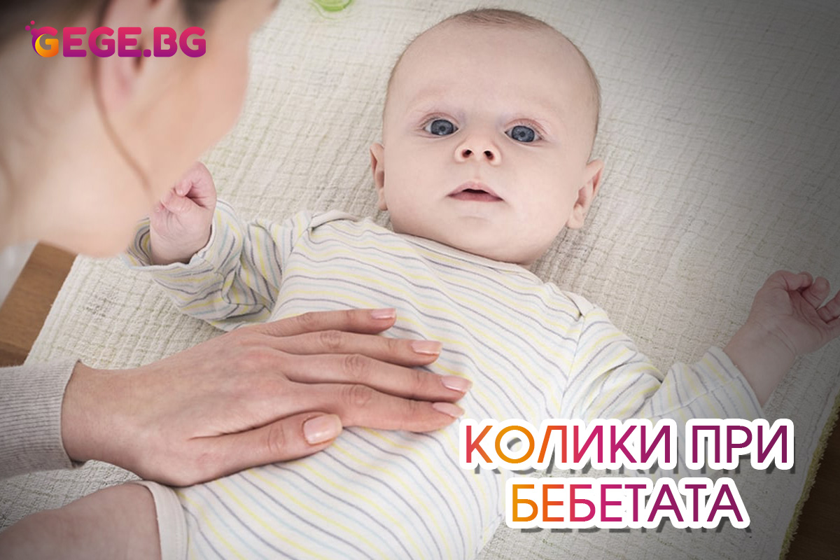 Колики при бебетата