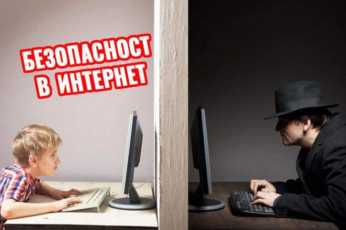 Безопасност в интернет