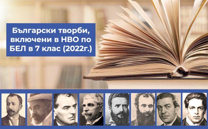 Български творби НВО БЕЛ 7 клас